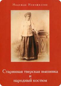 скачать книгу Старинная Тверская вышивка и народный костюм