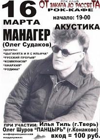 Концерт Олега Судакова в Твери
