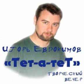 """Творческий вечер Игоря Евдокимова """"Тет-а-теТ"""""""