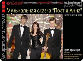 "Музыкальная сказка ""Поэт и Анна"""