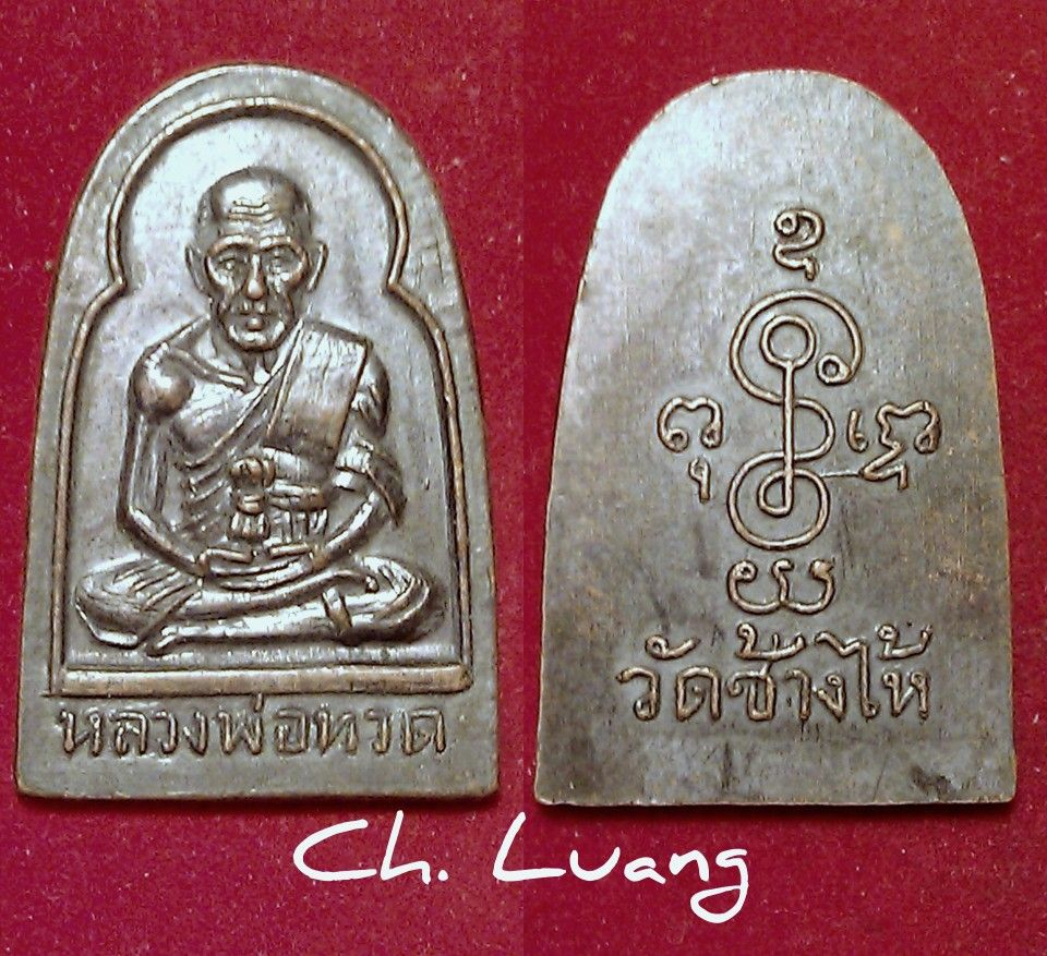4. เหรียญหลวงปู่ทวด พิมพ์ซุ้มกอ วัดช้างไห้ ปี ๒๕๐๘ แจกปีนัง