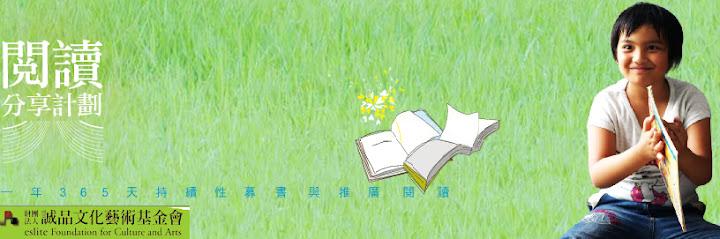 虎尾- 合同廳舍(虎尾郡役所) 誠品書店書展
