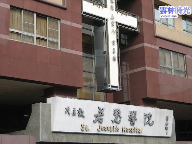 虎尾- 若瑟醫院奉獻地方55年 |醫療資源