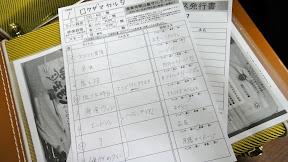 2011/03/31 setlist