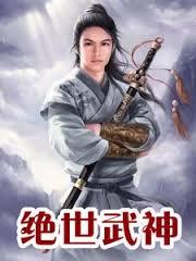 Peerless Martial God