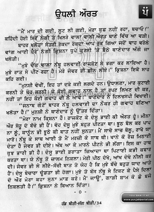 moral values essay in punjabi language