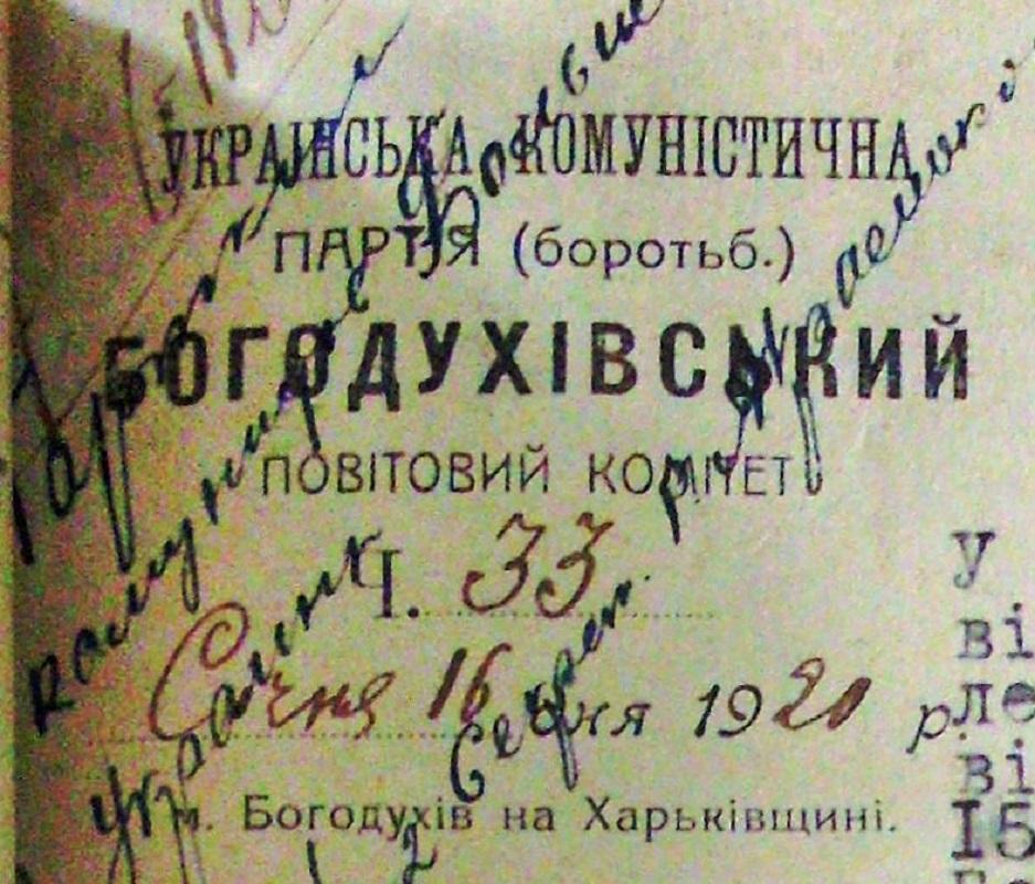 Кутовий штамп Богодухівського повітового комітету боротьбистів