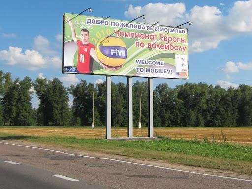Добро пожаловать в Могилев. Welcome to Mogilev.