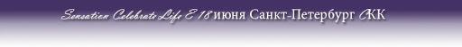 Sensation Celebrate Life E 18 июня Санкт-Петербург CКК