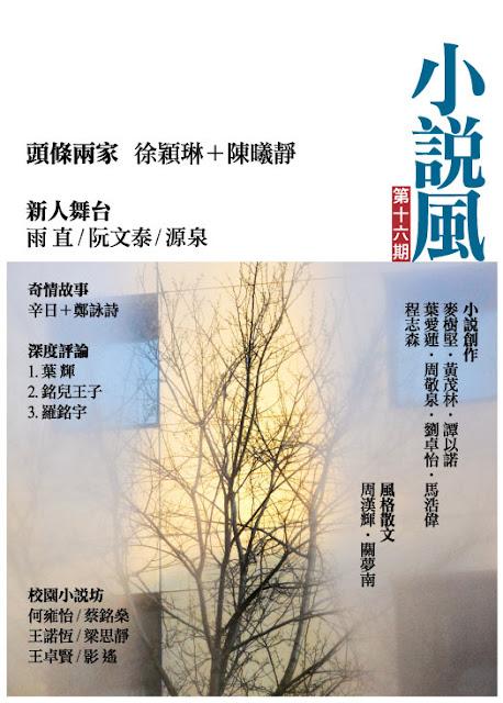 2010年8月15日 小說風第十六期(一零年八月號)