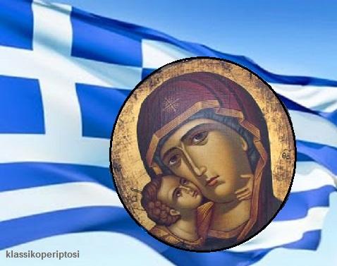 Αποτέλεσμα εικόνας για φωτο ελληνικης σημαιας