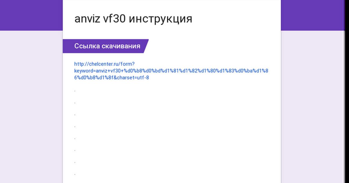 anviz vf30 инструкция