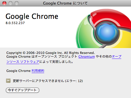 chrome Error12