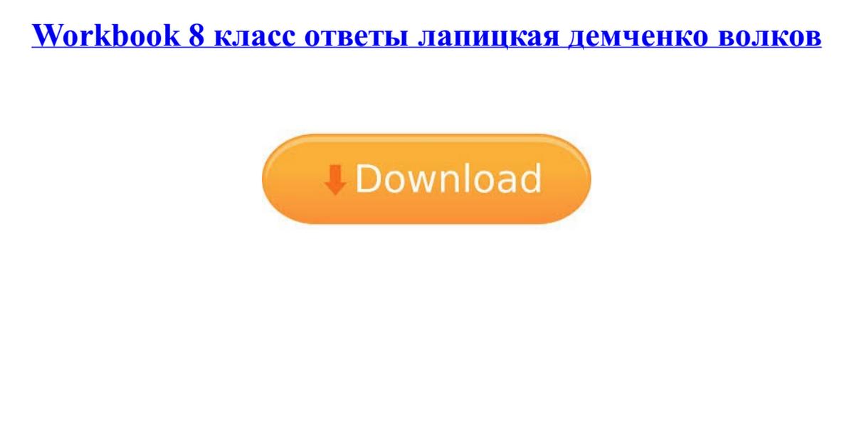 Workbook 8 класс ответы лапицкая демченко волков