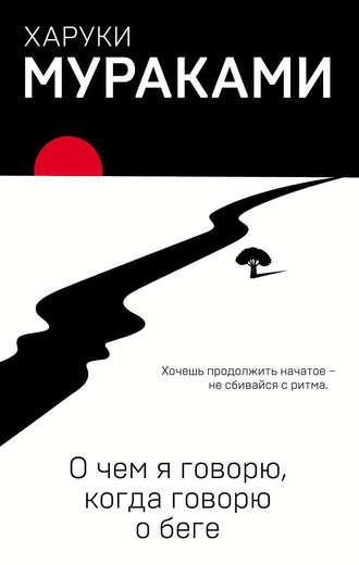 лучшие книги о беге = «О чем я говорю, когда говорю о беге» Харуки Мураками