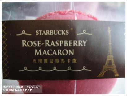 星巴克 玫瑰覆盆莓馬卡龍