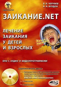 Книга Заикание.NET
