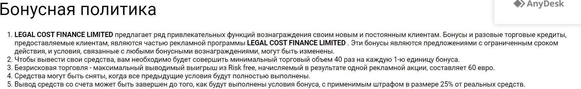 Legal Cost Finance Limited: отзывы трейдеров, условия сотрудничества