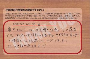 ビーパックスへのクチコミ/お客様の声:N,M 様(京都市北区)/BMW E90