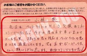 ビーパックスへのクチコミ/お客様の声:K,M 様(京都市西京区)/トヨタ ハリアー