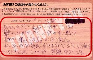 ビーパックスへのクチコミ/お客様の声:N,D 様(京都府相楽郡)/トヨタ クラウンマジェスタ