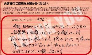 ビーパックスへのクチコミ/お客様の声:320i 様(京都市西京区)/BMW 320i