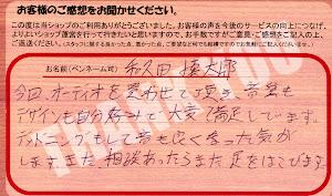 ビーパックスへのクチコミ/お客様の声:W,S 様(京都市南区)/