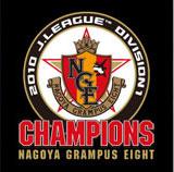 nagoyagrampus-s.gif
