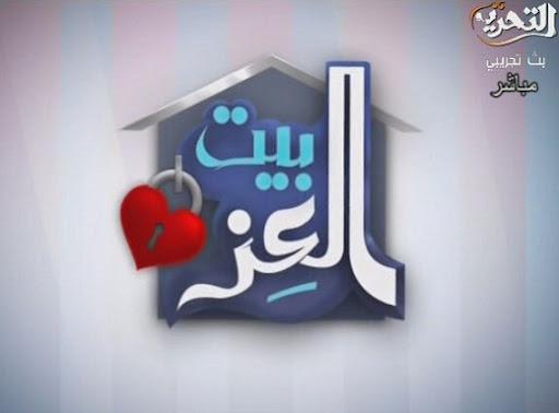 برنامج بيت العز 27/10/2011
