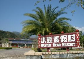 台東小熊渡假村