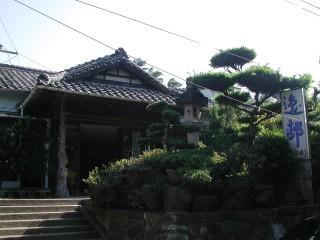 逸村大飯店