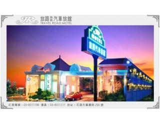 旅路商務汽車旅館