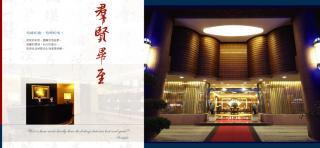 京城大飯店