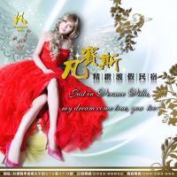台東民宿凡賽斯精緻渡假別墅  http://www.versacevilla.com/index.html