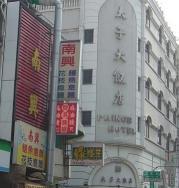太子大飯店