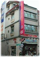 美芳渡假旅館