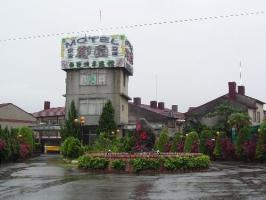 酈園花苑汽車旅館
