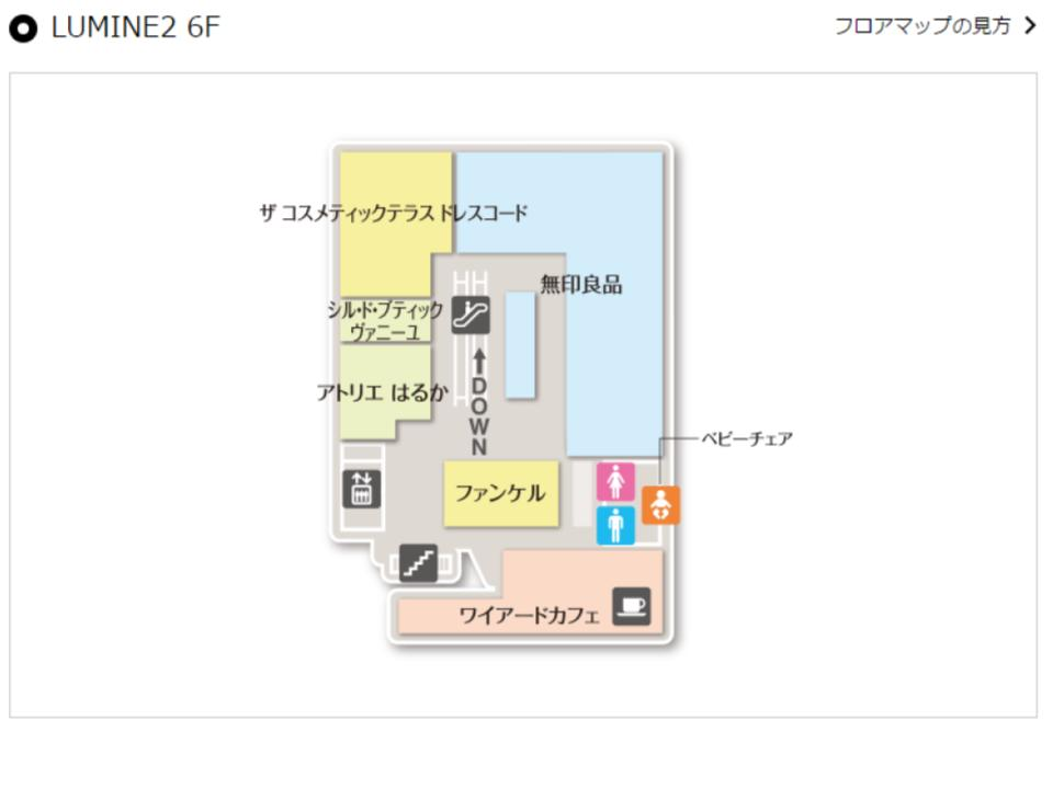 j007.【ルミネ新宿2】6Fフロアガイド170501版.jpg