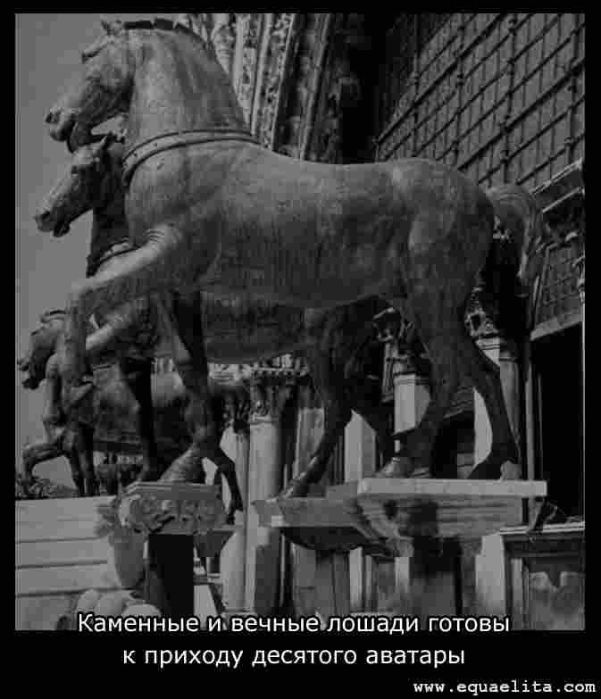 Изваяния лошадей