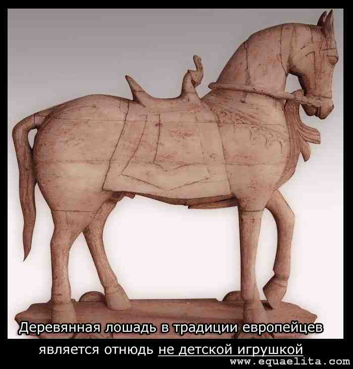 Деревянный конь