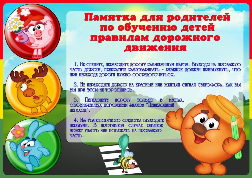 C:\Users\Виталий\Desktop\пдд гладаренко\пдд2 (2).jpg