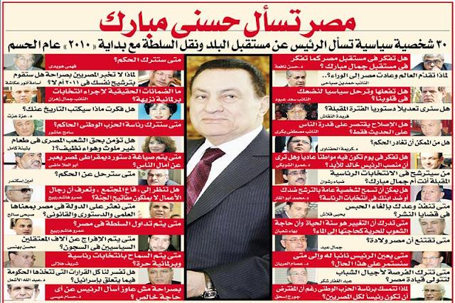 مصر تسأل حسني مبارك