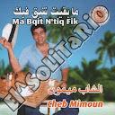 Mimoun El Oujdi-Ma bqit n'tiq fik