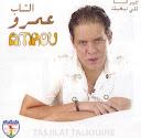 Cheb Amrou-Ghir ana li nabghik