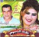 Nabila-Ha wlad bladi Avec Aziz Taxieur