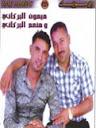 Mimoun El Berkani-Mimoun et Moun3im El Berkani