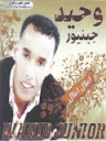 Wahid Junior-A 3alal