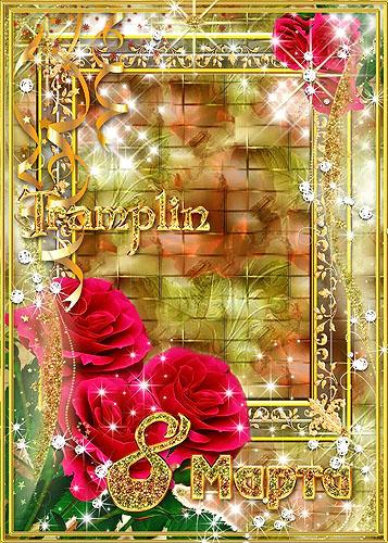Рамка к 8 Марта  - В этот день, весной согретый, все цветы, улыбки Вам