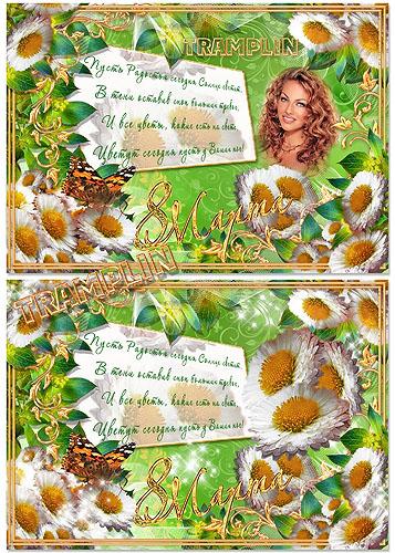 Открытка-рамка к 8 Марта  - Пусть радостью сегодня солнце светит
