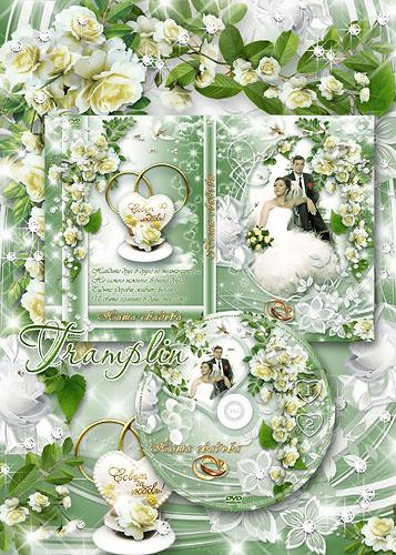 Свадебный набор – Рамка для фото, DVD обложка, DVD диск